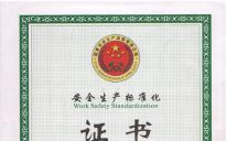 螺旋钢管厂安全标准化证书