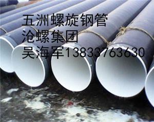 出口深海填埋用大口径螺旋钢管厂家